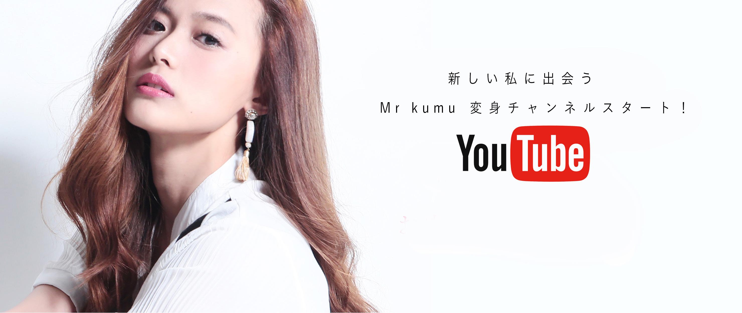 新しい私に出会う Mr kumu 変身チャンネルスタート! YouTube